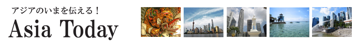 アジアの産業・経済・社会の動きを迅速に。